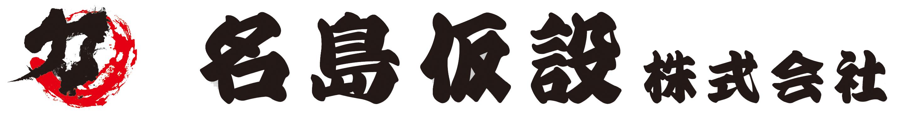 名島仮設株式会社